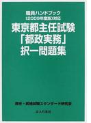 東京都主任試験「都政実務」択一問題集 職員ハンドブック〈2009年度版〉対応