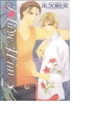 I LOVE HIM(ダイヤモンドコミックス) 2巻セット