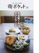 名古屋ぐるりカフェランチ (街ポケット)