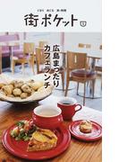 広島まったりカフェランチ (街ポケット)