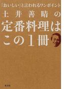 土井善晴の定番料理はこの1冊 「おいしい」と言われるワンポイント