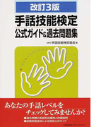 手話技能検定公式ガイド&過去問題集 改訂3版
