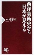 西洋美術史から日本が見える (PHP新書)(PHP新書)