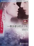 一夜かぎりのデート (ハーレクイン・ディザイア Desire+)(ハーレクイン・ディザイア)