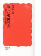 新しい労働社会 雇用システムの再構築へ (岩波新書 新赤版)(岩波新書 新赤版)