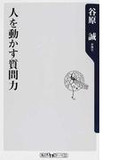 人を動かす質問力 (角川oneテーマ21)(角川oneテーマ21)