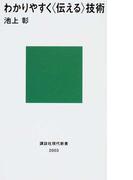 わかりやすく〈伝える〉技術 (講談社現代新書)(講談社現代新書)