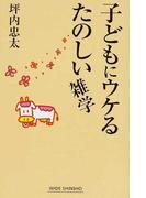子どもにウケるたのしい雑学 (WIDE SHINSHO)