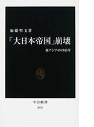 「大日本帝国」崩壊 東アジアの1945年 (中公新書)(中公新書)