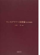 マンモグラフィ技術編 改訂増補版