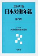 日本労働年鑑 第79集(2009年版)