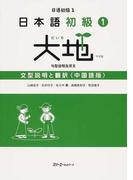 日本語初級1大地文型説明と翻訳 中国語版