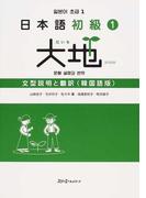 日本語初級1大地文型説明と翻訳 韓国語版