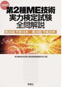 第2種ME技術実力検定試験全問解説 第26回(平成16年)〜第30回(平成20年) 2009