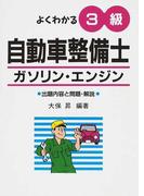 よくわかる3級自動車整備士ガソリン・エンジン 出題内容と問題・解説 第14版 (国家・資格シリーズ)