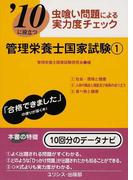 管理栄養士国家試験 '10に役立つ 虫喰い問題による実力度チェック 2010−1
