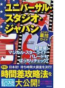 ユニバーサル・スタジオ・ジャパンよくばり裏技ガイド 2009〜10年版