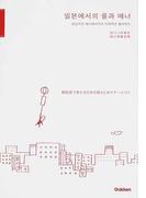 韓国語で教える日本の暮らしのマナーとコツ (暮らしの絵本)(暮らしの絵本)