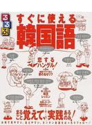 るるぶすぐに使える韓国語 2009