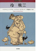 冷戦 1945−1991 (ヨーロッパ史入門)