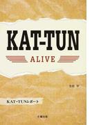 KAT−TUN ALIVE (『KAT−TUN』レポート)