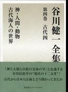 谷川健一全集 4 古代 4 神・人間・動物 古代海人の世界