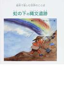 虹の下の縄文遺跡 絵本で楽しむ世界のことば 多言語付絵本 (ジョーモン・リー)