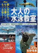 大人の水泳教室 楽しみながら、もっと速く!もっと長く! 今からでも遅くない!基本をおさえた詳細解説で、ぐんぐん泳げるようになる!