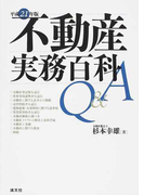 不動産実務百科Q&A 平成21年版