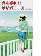 がんばれ!!ザリガニーズ (V2新書)