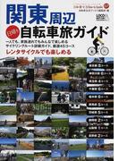 関東周辺日帰り自転車旅ガイド 厳選45コース レンタサイクルでも楽しめる (自転車生活How to books)