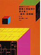 建築家のための建築工事監理の要点集 第2版 1 軀体・設備編