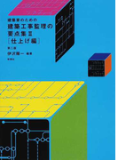 建築家のための建築工事監理の要点集 第2版 2 仕上げ編