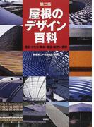 屋根のデザイン百科 歴史・かたち・素材・構法・納まり・実例 第2版