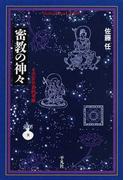 密教の神々 その文化史的考察 (平凡社ライブラリー)(平凡社ライブラリー)