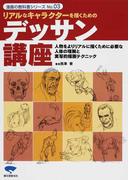 リアルなキャラクターを描くためのデッサン講座 人物をよりリアルに描くために必要な人体の理解と実写的描画テクニック (漫画の教科書シリーズ)