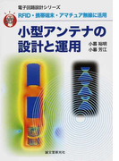小型アンテナの設計と運用 RFID・携帯端末・アマチュア無線に活用