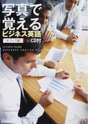 写真で覚えるビジネス英語 オフィス編