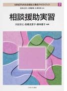 MINERVA社会福祉士養成テキストブック 7 相談援助実習