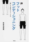 フットコンディショニング 「足」から身体をリセットする