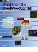 バイオリソース&データベース活用術 Webでキャッチ!!実験材料・インフォマティクス (細胞工学別冊)