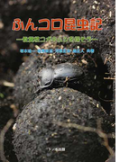 ふんコロ昆虫記 食糞性コガネムシを探そう