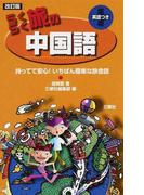 らくらく旅の中国語 英語つき 改訂版 (持ってて安心!いちばん簡単な旅会話)