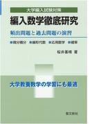 編入数学徹底研究 (大学編入試験対策)