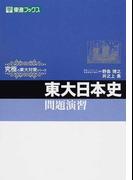東大日本史問題演習 (東進ブックス 究極の東大対策シリーズ)