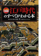 江戸時代のすべてがわかる本 (史上最強カラー図解)