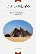 ピラミッドを探る 新装版