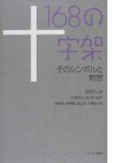 168の十字架 そのシンボルと黙想