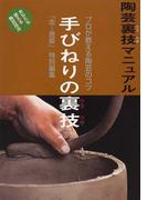 陶芸裏技マニュアル プロが教える陶芸のコツ あなたも使える陶芸技法 改題新装版 2 手びねりの裏技