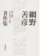 網野善彦著作集 第14巻 中世史料学の課題